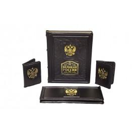 Подарочный набор «Великая Россия»