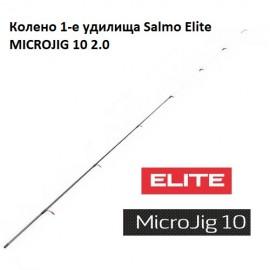 Картинка Колено 1-е удилища Salmo Elite MICROJIG 10 2.0
