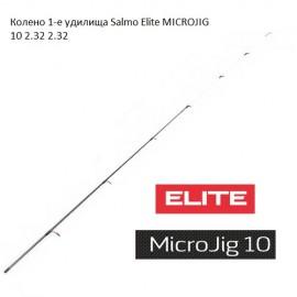Колено 1-е удилища Salmo Elite MICROJIG 10 2.32
