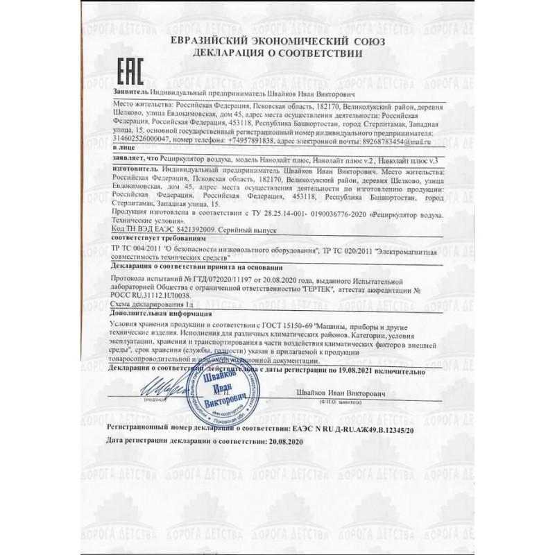 картинка Рециркулятор бактерицидный НАНО ЛАЙТ ПЛЮС V.2