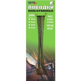 Картинка Поводки вольфрамовые неоснащенные 9кг 15 см 50шт.