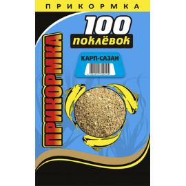 Прикормка 100 Поклёвок Карп-Сазан 900 г.