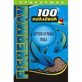 Прикормка Fisherman Крупная рыба-река 900 г.