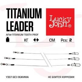 Картинка Поводки титановые LJ AFW TITANIUM оснащенные вертлюгом и застежкой 13кг 2шт