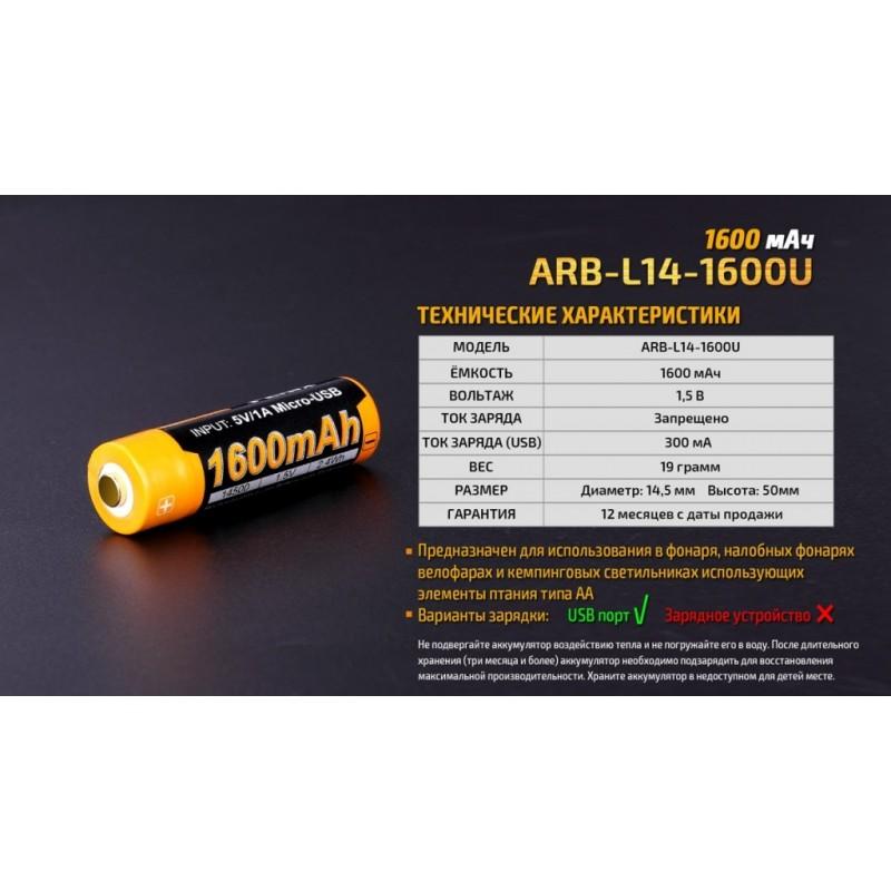 картинка Аккумулятор 14500 Fenix 1600U mAh с разъемом для USB