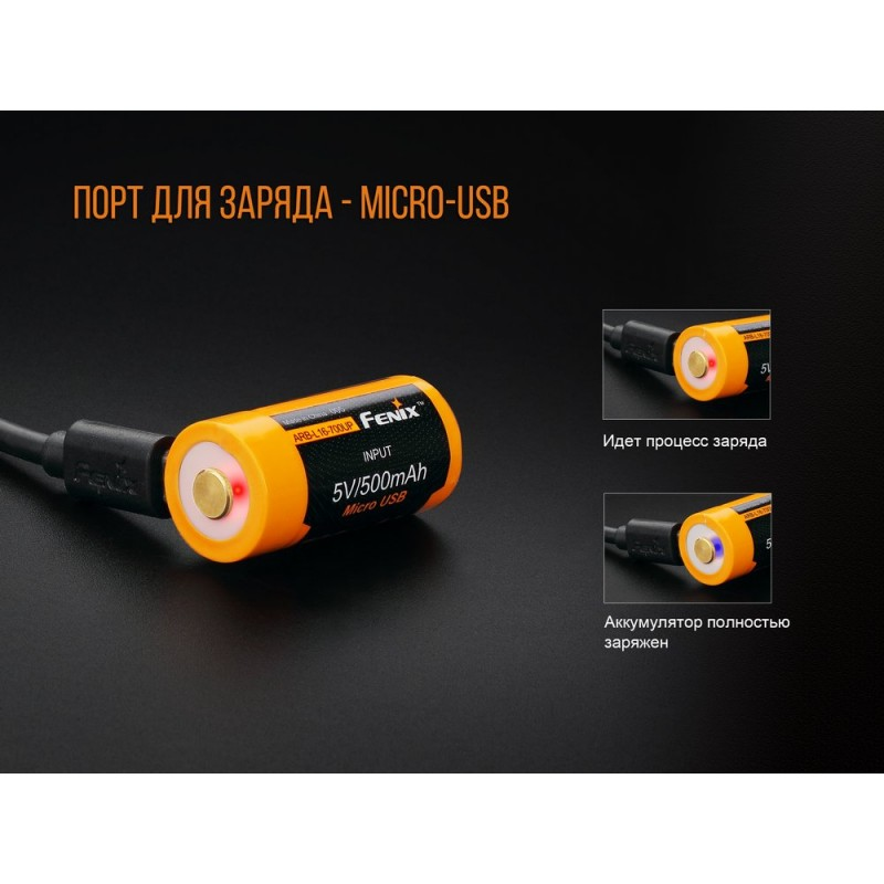 картинка Аккумулятор 16340 Fenix 700 UP mAh Li-ion разъемом для USB