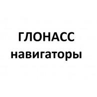 Картинка ГЛОНАСС (8)