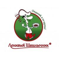 Ленивый Шашлычник
