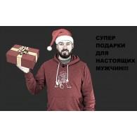 Картинка Подарок мужчине на Новый Год