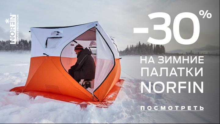 Картинка Скидка 30% на зимние палатки Norfin декабрь 2019
